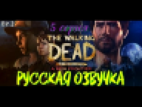 The Walking Dead: A New Frontier - Русская Озвучка! 5 Серия Season 3, Episode 2, part 1