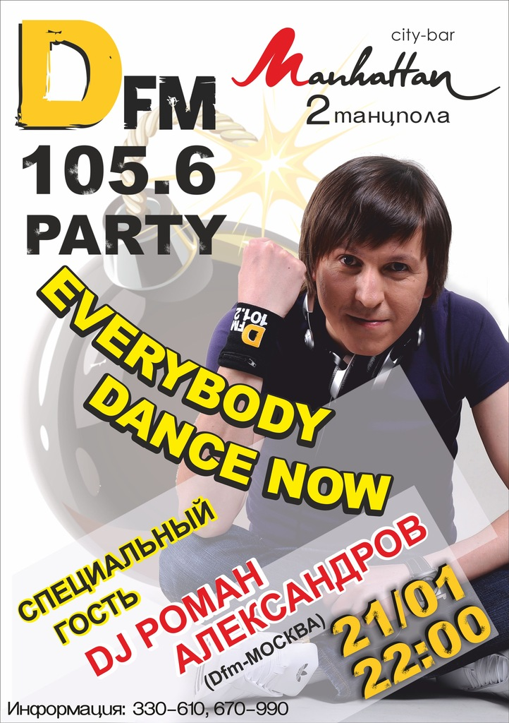 80-90-е годы Everybody Dance Now