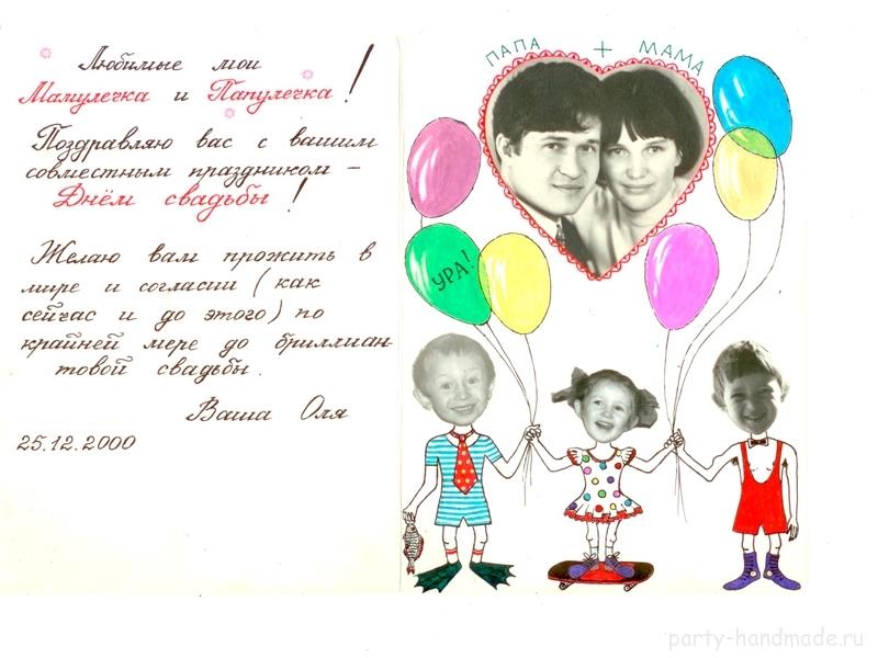 Плакат поздравление на годовщину свадьбы 13