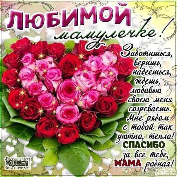 Поздравление на никах на русском