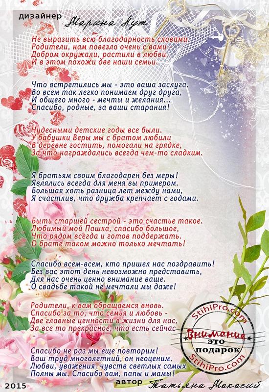 Поздравления в стихах на свадьбу от родителей 45